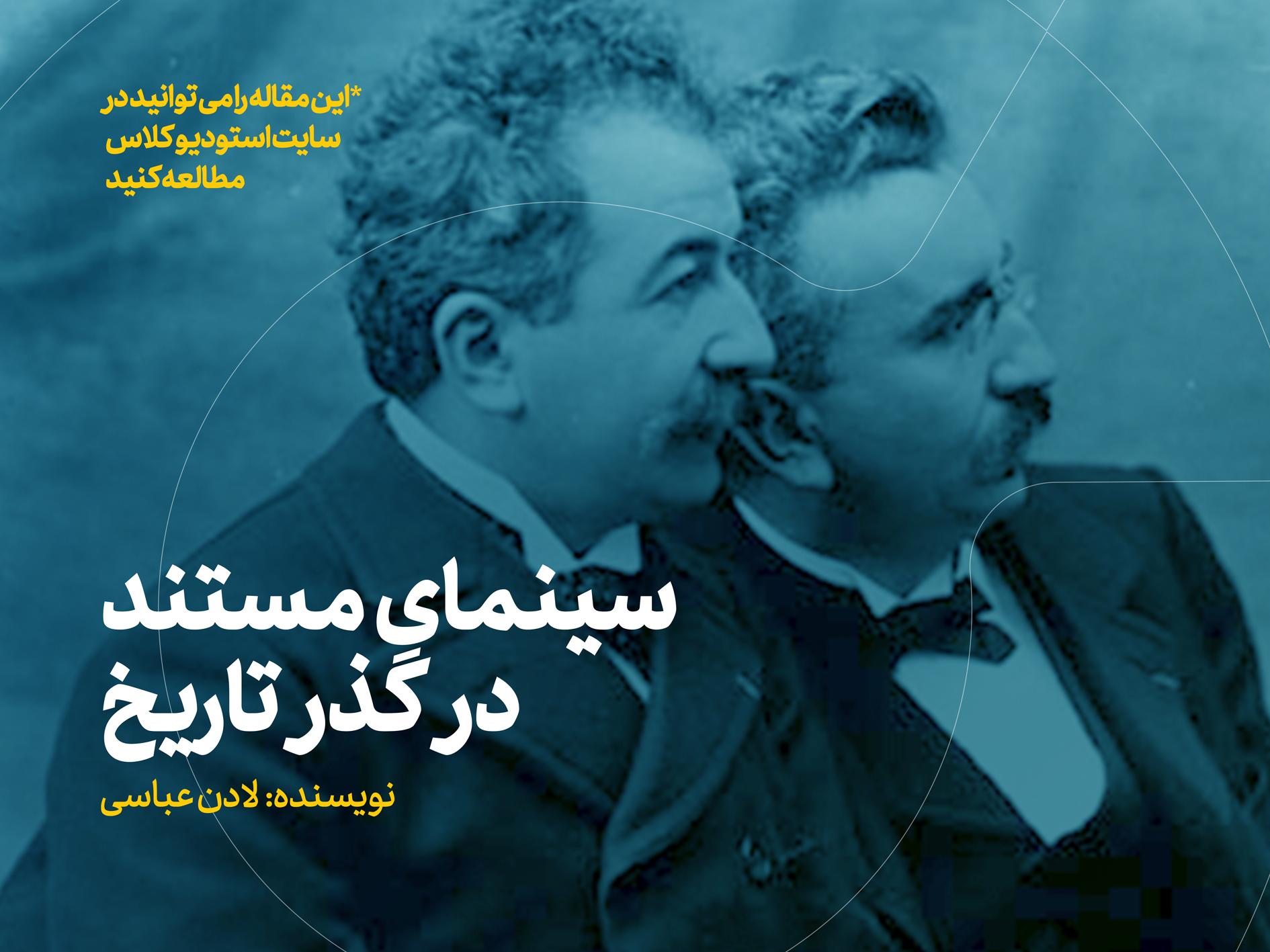 سینمای مستند در گذر تاریخ